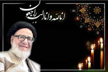 حجت الاسلام والمسلمین حاج سید احمد آقایی دعایی درگذشت + جزئیات مراسم