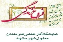 نمایشگاه فروغ زندگی در مشهد گشایش یافت