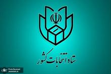 ثبت نام 88 نفر برای انتخابات میان دورهای مجلس خبرگان