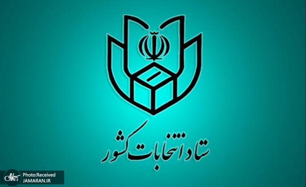 ثبت نام 66 داوطلب در روز اول ثبت نام انتخابات میاندوره ای مجلس