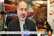 حضور ایران در نمایشگاه بینالمللی گردشگری وین
