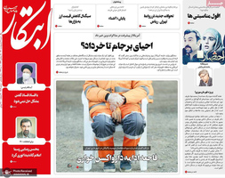 گزیده روزنامه های 11 اردیبهشت 1400
