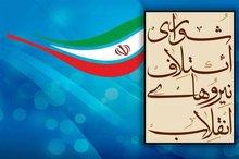 معرفی نامزدهای شانابرای انتخابات مجلس درحوزه انتخابیه زنجان وطارم