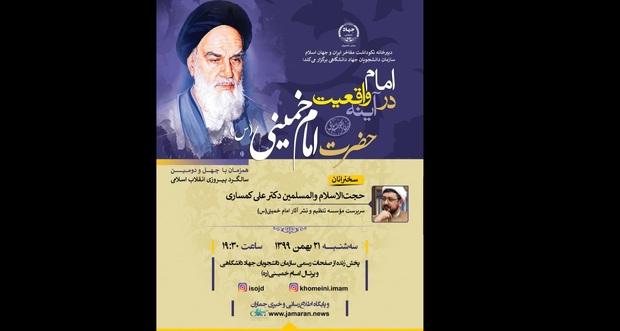 سازمان دانشجویان جهاد دانشگاهی همایش «امام در آینه واقعیت» را برگزار می کند