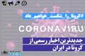 جدیدترین اخبار رسمی از کرونا در ایران/ تعداد جان باختگان به 19 نفر رسید