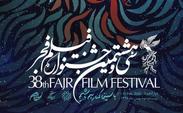 اعلام نامزدهای نهایی جشنواره فیلم فجر 38/ دست حاتمی کیا و خروج از سیمرغ کوتاه ماند