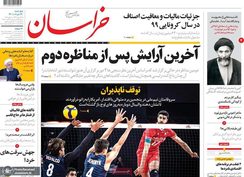 گزیده روزنامه های 20 خرداد 1400