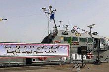 اخبار رسمی و غیررسمی درباره سانحه ناوچه «کنارک» ارتش