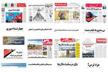 صفحه اول روزنامه های امروز اصفهان- سه شنبه 17 اردیبهشت