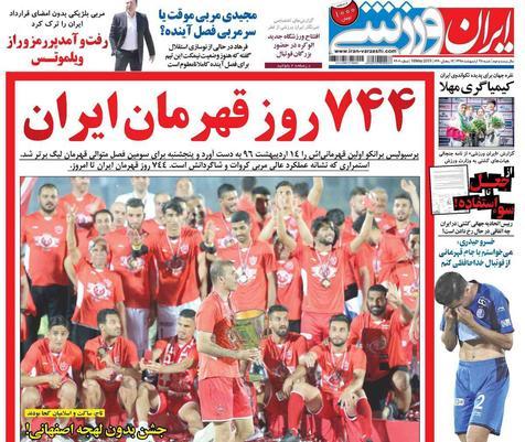 روزنامههای ورزشی 28 اردیبهشت 1398