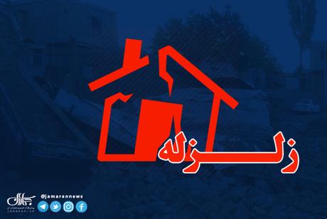 زلزله 3.4 ریشتری در مهران