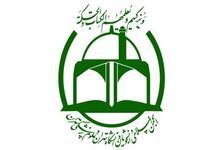 اعتراض انجمن اسلامی دانشجویان دانشگاه تهران و علوم پزشکی به ایجاد محدودیت برای این تشکل دانشجویی