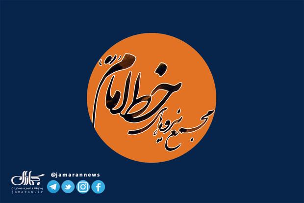 بیانیه مجمع نیروهای خط امام به مناسبت سالروز ارتحال حضرت امام خمینی