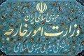 بیانیه وزارت امور خارجه درواکنش به اقدام آمریکا برای بازگشت تحریمها علیه ایران