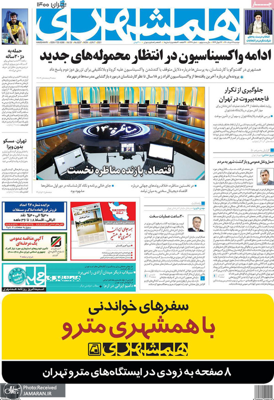 گزیده روزنامه های 17 خرداد 1400