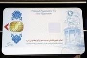 ۱۳هزار و ۹۶ فقره کارت ملی هوشمند در شوشتر صادرشد