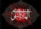دانلود مداحی شهادت امام هادی علیه السلام/ محمدرضا طاهری