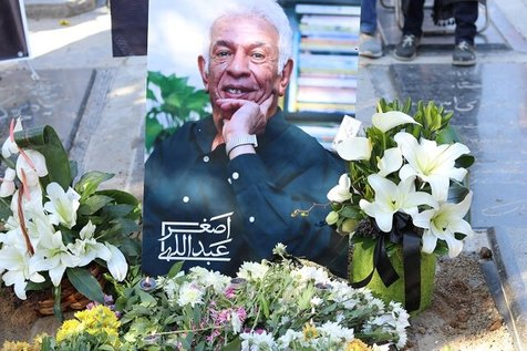 مراسم بزرگداشت اصغر عبداللهی در فضای مجازی