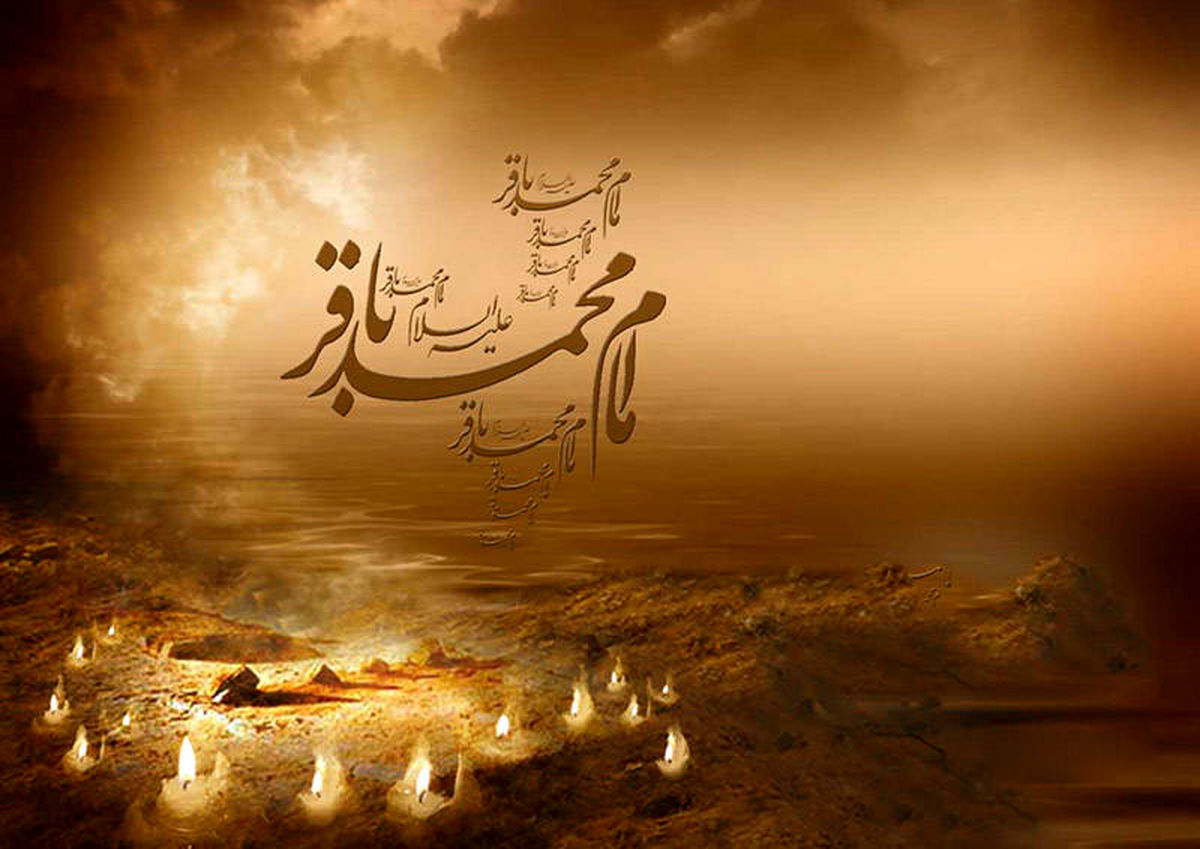 دانلود مداحی شهادت امام باقر علیه السلام/ محمدحسین پویانفر
