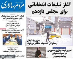 گزیده روزنامه های 24 بهمن 1398