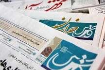 عناوین روزنامه های خراسان رضوی در 17 تیر