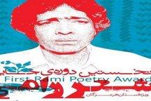 200اثر به دبیرخانه جشنواره جایزه شعر 'رامی' ارسال شد