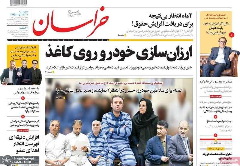 گزیده روزنامه های 31 اردیبهشت 1399