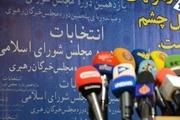 فعالیت قانونی هشت جبهه سیاسی برای انتخابات مجلس+ اسامی