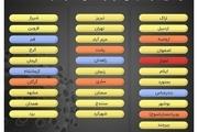 اسامی استان ها و شهرستان های در وضعیت قرمز و نارنجی / یکشنبه 3 اسفند 99