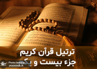 ترتیل جزء بیست و یکم قرآن مجید با صدای استاد منشاوی
