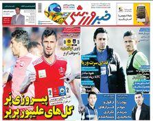 روزنامههای ورزشی 30 بهمن 1398