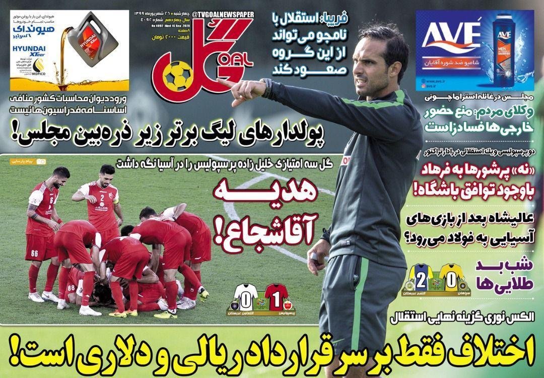 روزنامههای ورزشی 26 شهریور