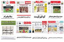 صفحه اول روزنامه های اصفهان - دوشنبه 19 آذر