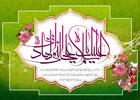 مولودی میلاد امام هادی علیه السلام/ محمدرضا طاهری+ دانلود