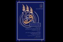 یازدهمین جشنواره سراسری شعر یارویادگار برگزار می شود