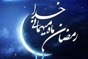 رمضان کارگاه بندگی و توانمندسازی انسان در تبعیت از امر الهی است