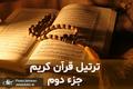 ترتیل جزء دوم قران مجید با صدای استاد منشاوی