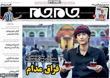 گزیده روزنامه های 4 مهر 1400