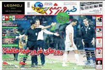 روزنامههای ورزشی 25 آبان 1398