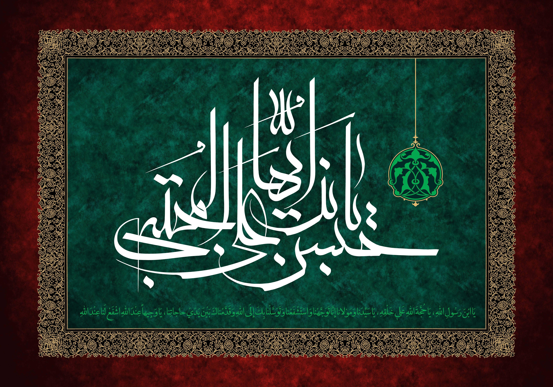 دانلود مداحی شهادت امام حسن مجتبی علیه السلام/ محمود کریمی