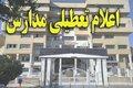 تمامی مدارس شهر شیراز فردا تعطیل است