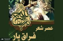 عصر شعر «فراق یار» در بیت تاریخی امام در خمین برگزار می شود