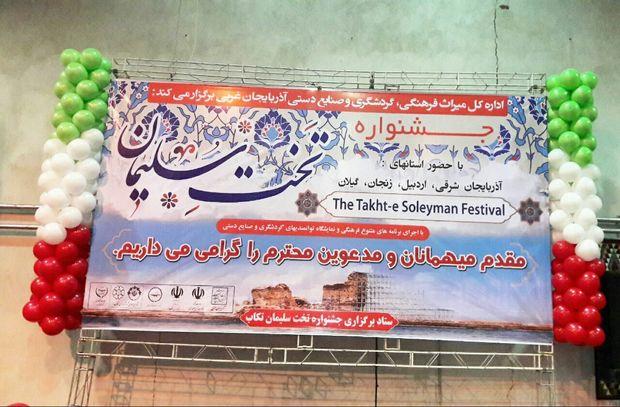 ۲۰ خبرنگار جشنواره «تخت سلیمان» را پوشش رسانهای میدهند