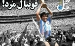 روزنامه های ورزشی 6 آذر 1399 به یاد دیگو مارادونا