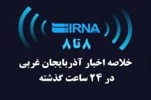اخبار 8 تا 8 چهارشنبه هفتم تیر در آذربایجان غربی