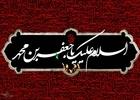 دانلود مداحی شهادت امام صادق علیه السلام/ حمید علیمی