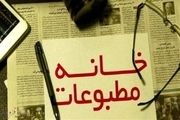 2 عضو خانه مطبوعات استان قزوین عزل شدند