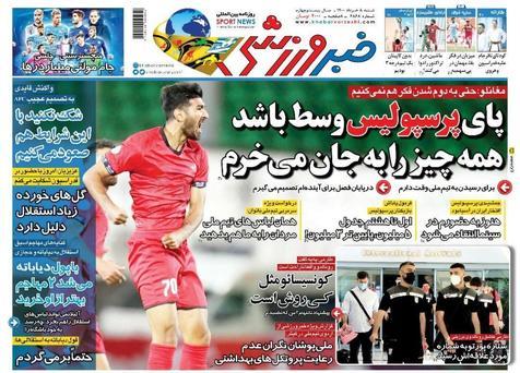 روزنامههای ورزشی 8 خرداد 1400