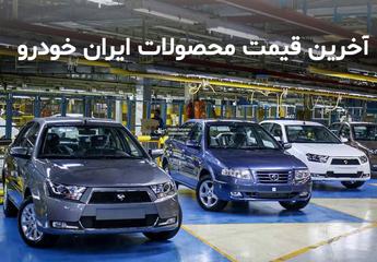 قیمت محصولات ایران خودرو 24 خرداد 1400 + جدول/ افزایش قیمت بعضی از محصولات ایران خودرو