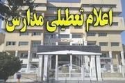 مدارس استان سمنان ۲ روز تعطیل شد